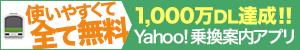 使いやすくて全て無料 1,000万DL達成!! Yahoo!乗換案内アプリ