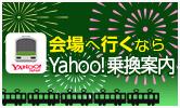 ²ñ¾ì¤Ø¹Ô¤¯¤Ê¤é Yahoo!¾è´¹°ÆÆâ