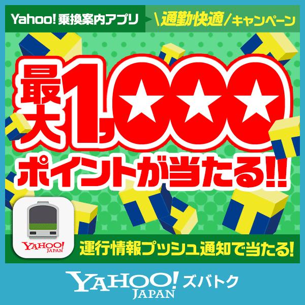 Yahoo!乗換案内 『通勤快適!』キャンペーン