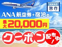ANA航空券+宿泊で最大20,000円クーポン配布中!