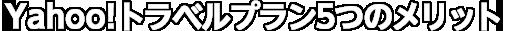 Yahoo!トラベルプラン5つのメリット