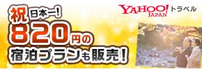 祝日本一!820円の宿泊プランも販売! Yahoo!トラベル