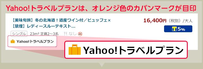 Yahoo!トラベルプランは、オレンジ色のカバンマークが目印