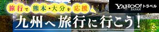 熊本・大分を応援 九州旅行に行こう