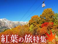 紅葉の旅特集