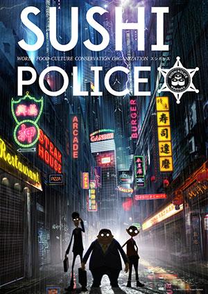 SUSHI POLICE TOKYO MX 1月6日より毎週水曜25:00~