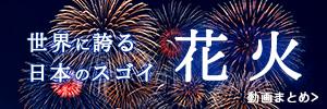 世界に誇る日本のスゴイ花火