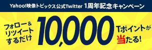 フォロー&リツイートで10,000Tポイントが当たる!