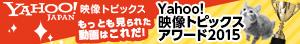Yahoo!映像トピックスアワード2015