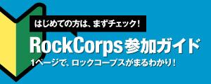 RockCorps参加ガイド