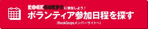 ボランティア参加日程を探す(RockCorpsメンバーサイトへ)