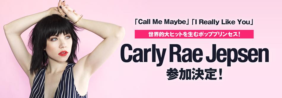 Carly Rae Jepsen 参加決定!
