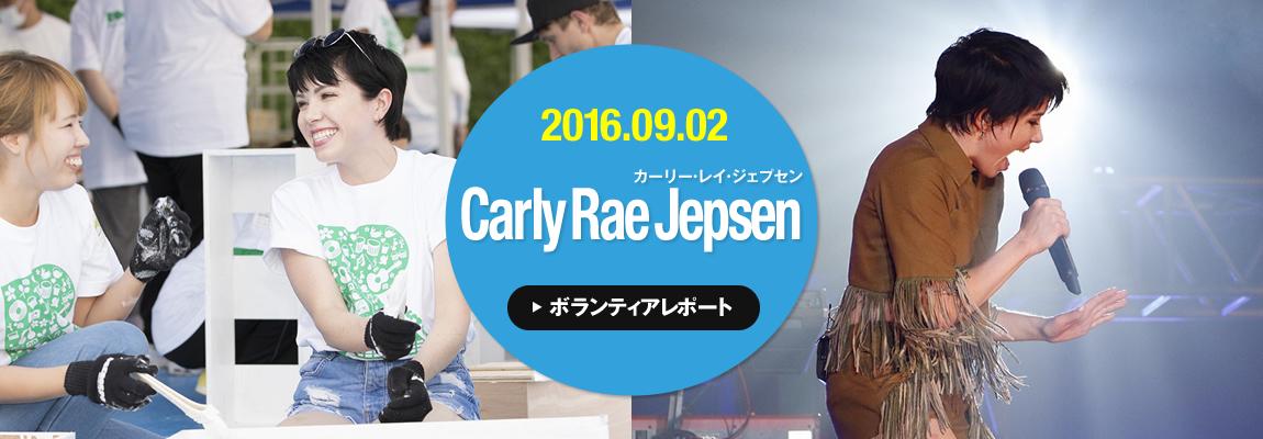 Carly Rae Jepsenボランティアレポート!