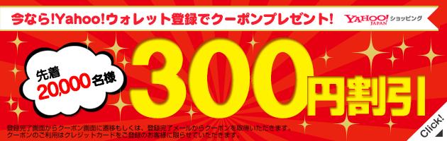 ◆【期間限定】Yahoo!ウォレットご登録の感謝を込めて、クーポンをご用意しました◆