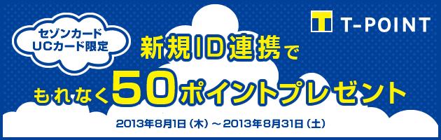セゾンカード、UCカード限定 新規ID連携でもれなく50ポイントプレゼント
