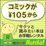 電子貸本Renta!