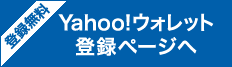 Yahoo!ウォレット登録ページへ