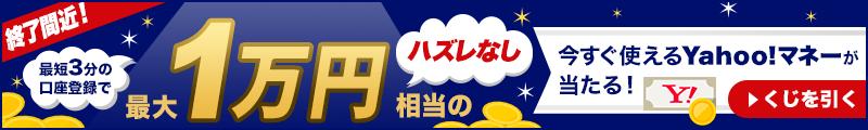 最短3分の口座登録で最大1万円相当の今すぐ使えるYahoo!マネーが当たる!