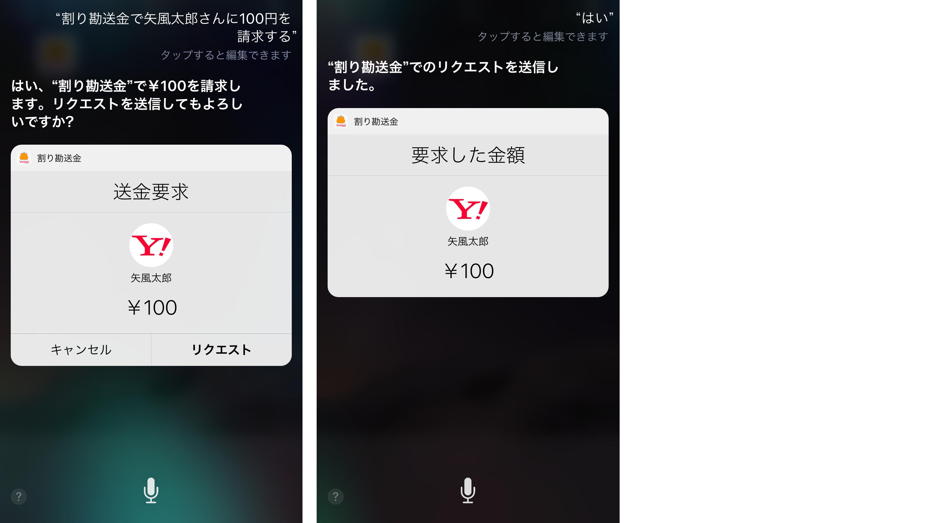"""「Siri」に「""""割り勘送金""""でB(請求相手の表示名)に〇〇円請求する」と話しかける"""