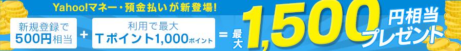 「Yahoo! マネー」「預金払い」新登場!新規登録で500円相当+利用で最大Tポイント1,000ポイント 今だけ最大1,500円相当プレゼント