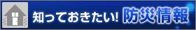 Yahoo! 災害情報