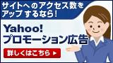 サイトへのアクセス数をアップするなら! Yahoo!プロモーション広告 詳しくはこちら