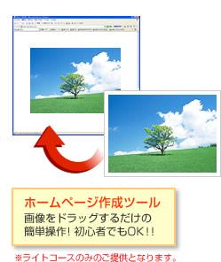 ホームページ作成ツール 画像をドラッグするだけの簡単操作! 初心者でもOK!! ※ライトコースのみのご提供となります。