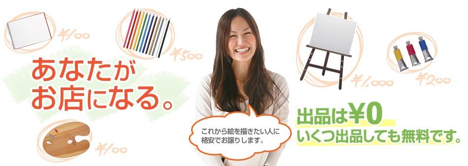 あなたがお店になる。 出品は0円 いくつ出品しても無料です。