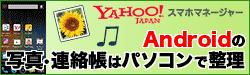 Yahoo!スマホマネージャー Androidの写真・連絡帳はパソコンで整理