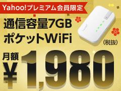 【会員限定価格】大人気ポケットWi-Fiが、月額1,980円!