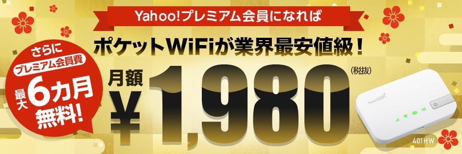 wifi1980円
