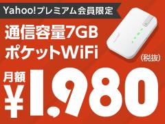 大人気ポケットWi-Fiが、月額1,980円&会員費6カ月無料
