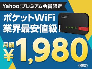 大人気のポケットWi-Fiがお得!