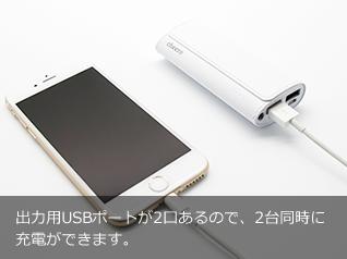 出力用USBポートが2口あるので、2台同時に充電ができます。