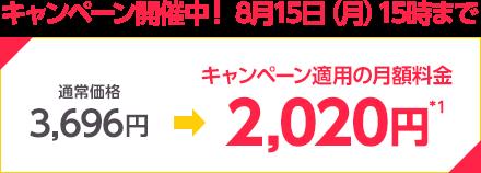 キャンペーン開催中! 8月15日(月)15時までの特別価格 通常価格3,696円 キャンペーン適用の月額料金2,020円*1