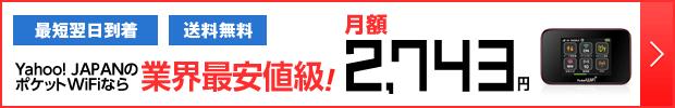 Yahoo! JAPANのポケットWiFiなら業界最安値級! 月額2,743円