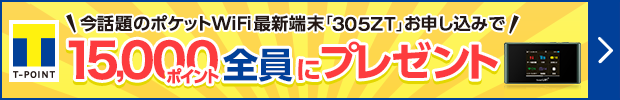 今話題のポケットWIFI最新端末「305ZT」お申し込みで通常ならTポイント5000ポイントが今だけ15,000ポイント全員にプレゼント!