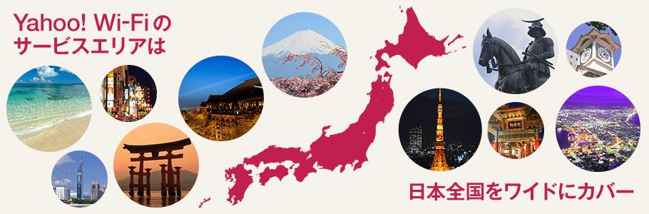 Yahoo! Wi-Fiのサービスエリアは日本全国をワイドにカバー