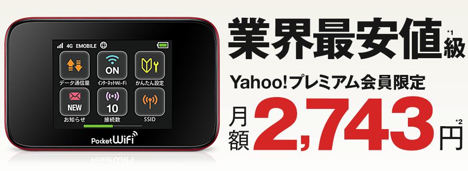 業界最安値級*1 Yahoo!プレミアム会員限定 月額2,743円*2