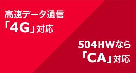 高速データ通信4G対応・504HWならCA対応