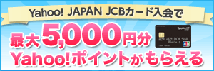 Yahoo!5,000Yahoo! JAPAN JCB