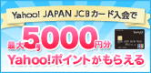 Yahoo! JAPAN JCB5,000Yahoo!