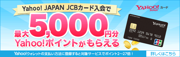 Yahoo! JAPAN JCB�����ɡ����񥭥��ڡ���