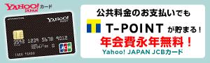 ������Τ���ʧ���Ǥ��-POINT����ޤ롪��ǯ�����ǯ̵������Yahoo! JAPAN JCB������