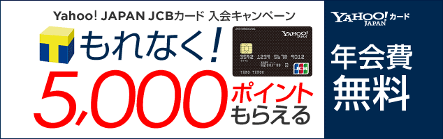 Yahoo! JAPAN JCB�����������ڡ�����ʤ�5,000�ݥ���Ȥ�館�롪��ǯ����̵��