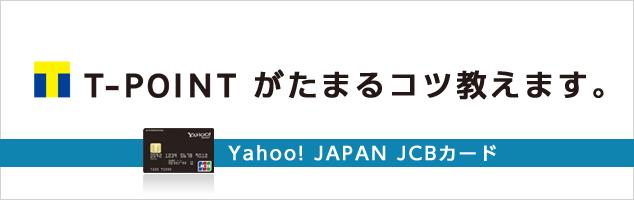 �ԡݣУϣɣΣԤ��ޤ륳�Ķ����ޤ�����Yahoo! JAPAN JCB������