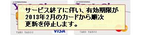 Yahoo! JAPAN�����ɡ������ӥ���λ��ȼ����ͭ���¤�2013ǯ2��Υ����ɤ���缡��������ߤ��ޤ�