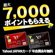5,000円相当のポイントもらえる! 新生Yahoo! JAPANカード誕生