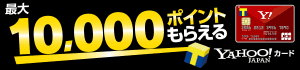 http://i.yimg.jp/images/yjcard/campaign/bnr/20150401/300_70_eig_m.png