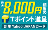 http://i.yimg.jp/images/yjcard/campaign/bnr/20150401/shp_store_160_100_3.png